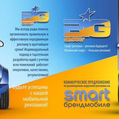 Smart-001_1-1